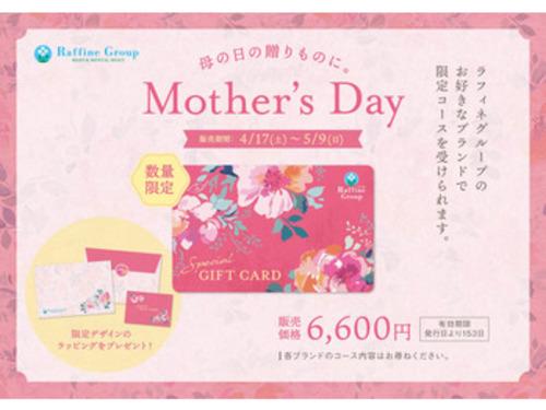 母の日ギフトカード販売中!!