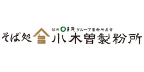 そば処 小木曽製粉所のロゴ画像
