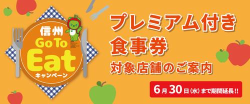 アリオ上田 信州Go To Eatキャンペーン 対象店舗のご案内
