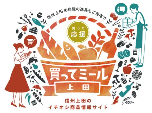 食べて応援!使って応援!上田のイチオシ「買ってミール上田」アウトレットセール