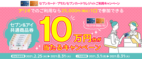 2/25日(木)~8/31日(火) セブンカード クレジットご利用キャンペーン