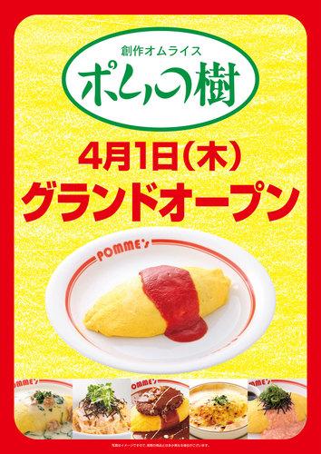 アリオ上田にオムライス専門店『ポムの樹』4/1(木)OPEN!