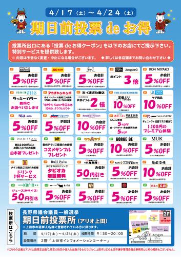 アリオ上田専門店街限定企画 『期日前投票deお得』