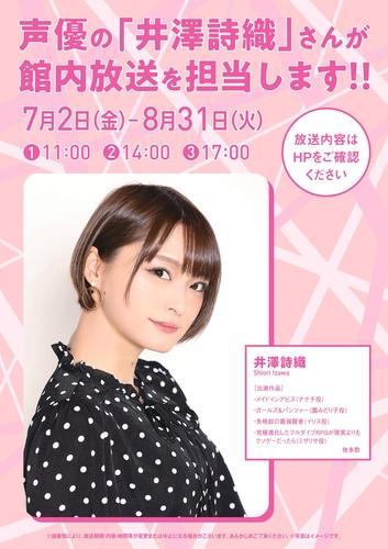 期間限定!人気声優【井澤詩織さん】による館内放送が7/2から開始!