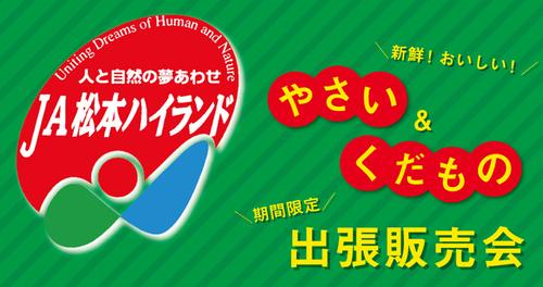 JA松本ハイランド『やさい&くだもの出張販売会』