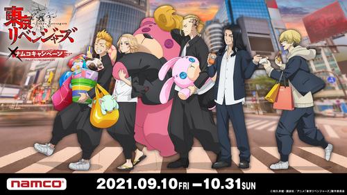 「東京リベンジャーズ」×ナムコキャンペーン