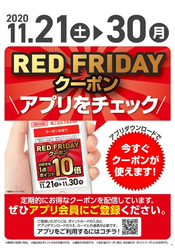RED FRIDAYアプリ