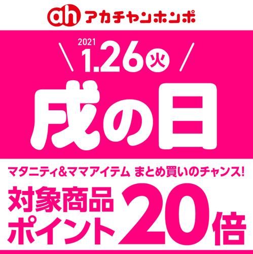 アカチャンホンポ:1/26(火)戌の日!対象商品がポイント20倍!