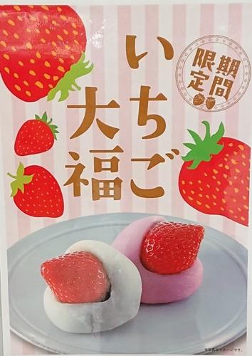 いちご大福POP