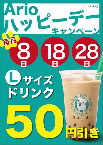 8のつく日はアリオハッピーデー!!Lサイズのタピオカドリンクがどれでも50円引きです!!