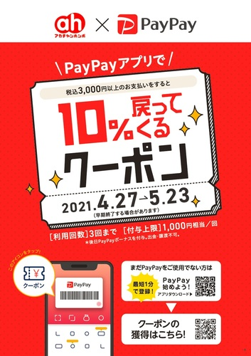 paypay10%4/27-5/23