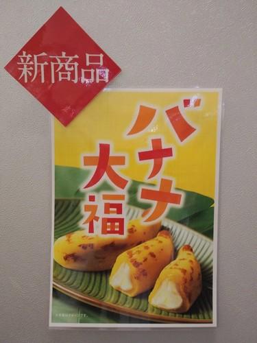 新商品『バナナ大福』