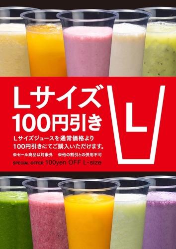 Lサイズ100円引き