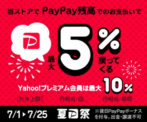 残り5日!「夏のPayPay祭」開催中!