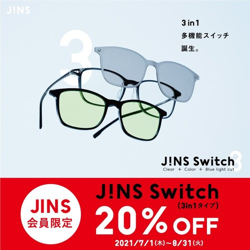 Switch20%OFF