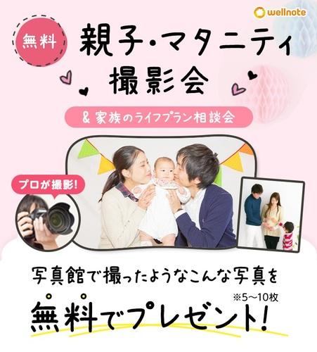 【イベント】プロカメラマンによる親子撮影会のお知らせ