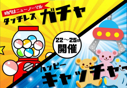 ☆タッチレスガチャ&HAPPYキャッチャーイベント!!