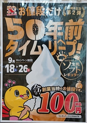 「生乳ソフトクリーム」今だけ100円!!