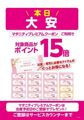 アカチャンホンポ:【10/20(水)大安吉日】