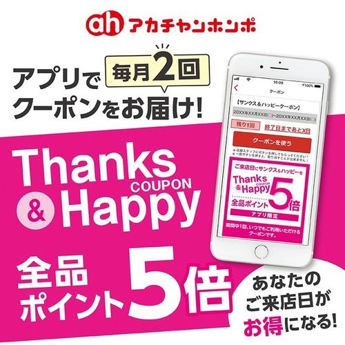 Thanks&Happyアプリクーポン!!