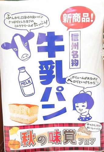 牛乳パン3