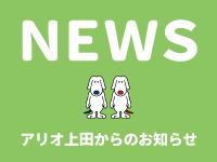 ニュースページ 画像