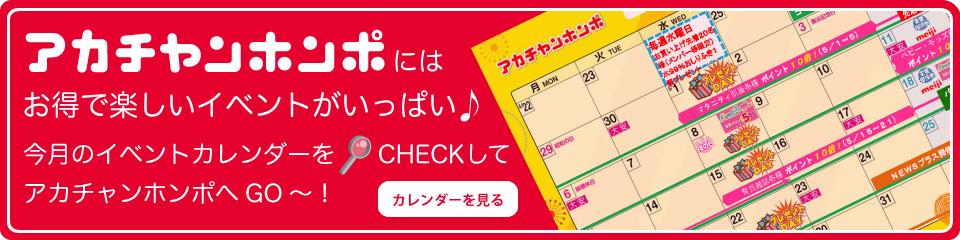 アカチャンホンポカレンダーのバナー画像