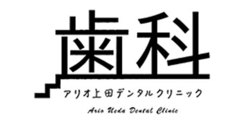 アリオ上田デンタルクリニックのロゴ画像
