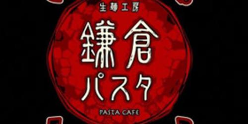 鎌倉パスタのロゴ画像