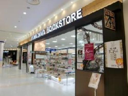 くまざわ書店の画像